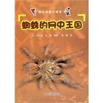 img - for Network in the Kingdom of happiness science auditorium spider(Chinese Edition) book / textbook / text book