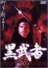 Black Keroro Clans [DVD]