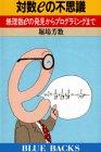 対数eの不思議―無理数eの発見からプログラミングまで (ブルーバックス)