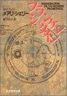 フランケンシュタイン (創元推理文庫 (532‐1))