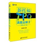 New channel: new TOEFL Zhenti TPO whole solution 2 (TPO27-32)(Chinese Edition)