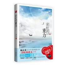 Gravity of the Rainbow (Chinese Edition)