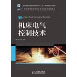 Machine electrical control technology in the 21st century higher education planning materials Electrical Engineering and Automation(Chinese Edition)