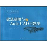 Download Architectural Drafting and AutoCAD problem sets(Chinese Edition) pdf
