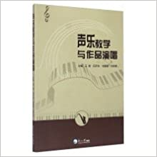 Vocal music teaching and concert works(Chinese Edition)