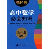 Download 2013 Micro Classic: high school math will be knowledge (all 1 ) ( Li )(Chinese Edition) pdf
