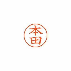 ★まとめ買い★シヤチハタ ネーム9 既製 1795 本田 XL-9 1795 ホンダ ×10個 B01MTSL88K