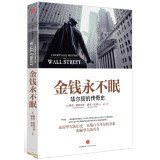 Money Never Sleeps: The Legend of the history of Wall Street(Chinese Edition)