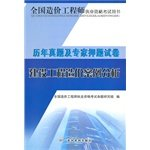 Title charge harass and expert papers Case Construction Cost Analysis(Chinese Edition) ebook