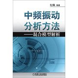 Read Online IF Vibration Analysis Method: mixture model(Chinese Edition) PDF