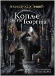 Koplje svetog Georgija - roman o Obilicu 2