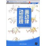 Read Online Higher Art and Design second five planning materials animated textbook series animation design categories: animation motion law(Chinese Edition) PDF