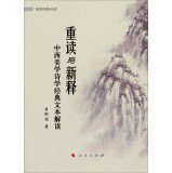 Lintao Hai Yun cluster words reread with the new release: Poetics and Western aesthetic interpretation of classic texts(Chinese Edition) pdf epub