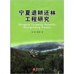 Download Grain for Green Project in Ningxia pdf