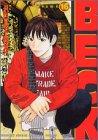 BECK(16) (KCデラックス 月刊少年マガジン)