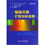 Brain MR diffusion weighted imaging (Second Edition)(Chinese Edition)