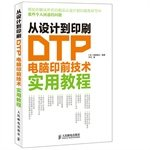 Download From design to prepress printing DTP computer technology practical tutorial(Chinese Edition) PDF