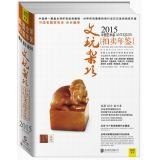 2015 Yearbook of Chinese art auction Wen play Miscellaneous(Chinese Edition)
