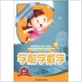 Multiple Intelligence Training Program Series Series: Pre-school mathematics(Chinese Edition)