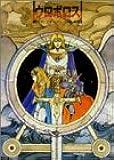 ウロボロス (創元推理文庫)