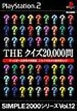 SIMPLE2000シリーズ Vol.12 THE クイズ20,000問