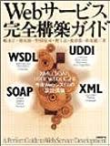 Webサービス完全構築ガイド - XML、SOAP、UDDI、WSDLによる先進Webシステムの設計・実装