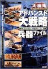 Storm-German blitz weapons files European - Advanced Daisenryaku (2000) ISBN: 4877198229 [Japanese Import]