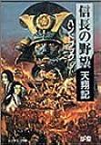 信長の野望 天翔記ハンドブック (シブサワ・コウシリーズ)