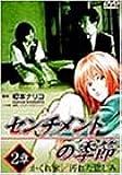 センチメントの季節 2章「かくれ家/汚れた悲しみ」 [DVD]
