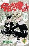 今日から俺は!! (4) (少年サンデーコミックス)