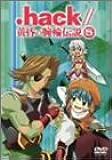 .hack//黄昏の腕輪伝説(5) [DVD]