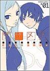 Sasameke (# 01) (Kadokawa Comics Ace) (2002) ISBN: 4047135003 [Japanese Import]