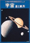 「小学館の学習百科図鑑」宇宙—星と観測
