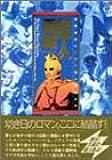 超人画報―国産架空ヒーロー四十年の歩み (B Media Books Special)