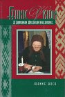 img - for Ethnic Vision: A Romanian American Inheritance book / textbook / text book