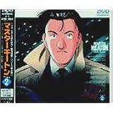 MASTERキートン File2 [DVD]