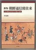 朝鮮通信使往来(新版):江戸時代260年の平和と友好