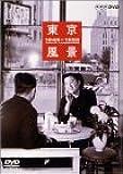 東京風景1 東京ブギウギ 1945~1955 [DVD]