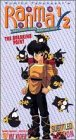 Ranma 1/2 - Anything Goes Martial Arts, Vol. 6: The Breaking Point [VHS]