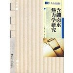 img - for boron-containing brine thermodynamics(Chinese Edition) book / textbook / text book