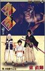 [1] SOWAKA (Jump Comics) (2002) ISBN: 4088732863 [Japanese Import]