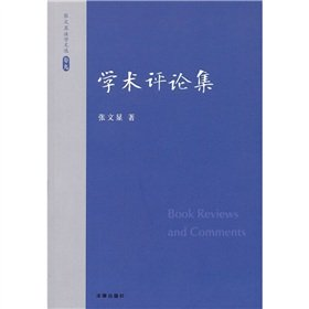 Book Reviews and Comments(Chinese Edition) pdf epub