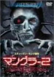 Amazon | マングラー [DVD] | 映...