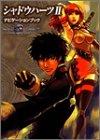 Shadow Hearts 2 navigation book (Kadokawa game collection) (2004) ISBN: 4047071463 [Japanese Import]