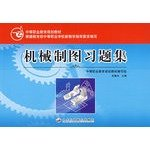 secondary vocational education planning materials: Mechanical Drawing Problem Set(Chinese Edition)