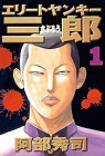 Elite Yankee Saburo (1) (Young Magazine Comics) (2000) ISBN: 4063368858 [Japanese Import]