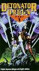 Detonator Orgun Part 1 [VHS]