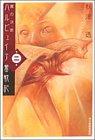 ハルピュイア奮戦記〈第2話〉翼の決断 (ハルキ文庫―ヌーヴェルSFシリーズ)