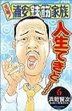 元祖!浦安鉄筋家族 (6) (少年チャンピオン・コミックス)
