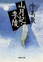 山月記・李陵 (集英社文庫)